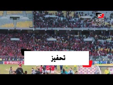 جمهور الأهلي يشعل حماس لاعبيه بالهتاف لهم عقب الفوز على شبيبة الساورة