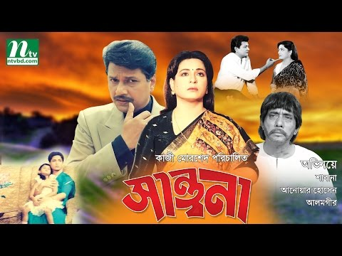 Super Hit Bangla Movie: Shantona - Alamgir, Shabana | Bangla Full Movie