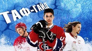 5 самых громких ПЕРЕХОДОВ августа/сентября в НХЛ   ТАФ-ГАЙД