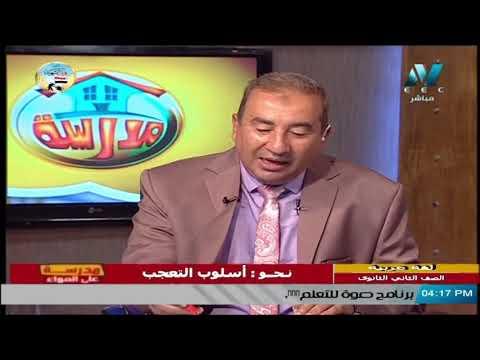 لغة عربية للصف الثاني الثانوي 2021 ( ترم 2 ) الحلقة 1 - نحو : أسلوب التعجب