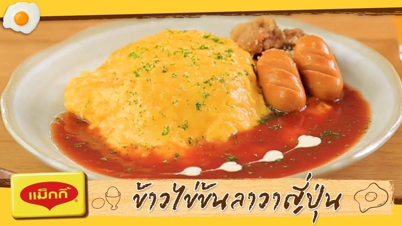 ข้าวไข่ข้นลาวาญี่ปุ่น