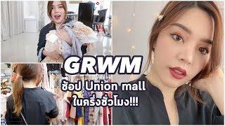GRWM แต่งหน้าแน่นๆแบบไวๆ ไปช็อป Union mall ในครึ่งชั่วโมง!!║Evefee