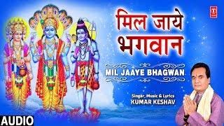 मिल जाये भगवान Mil Jaaye Bhagwan I Hari Bhajan