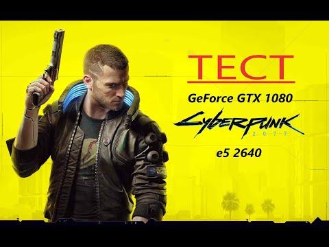 Cyberpunk 2077 XEON E5 2640 + GTX 1080 ( Ultra Graphics ) ТЕСТ