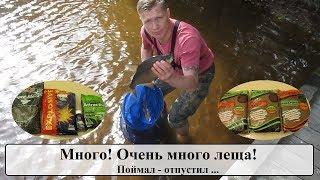 На рыбалку за лещом в лен обл
