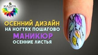 Осенний дизайн на ногтях пошагово Маникюр осенние листья