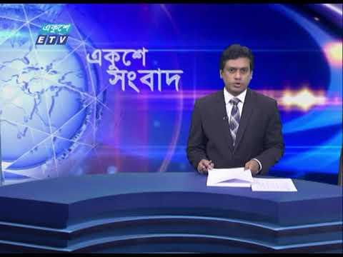 09 PM News || রাত ০৯টার সংবাদ || 31 July 2021 || ETV News