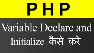 Variable in PHP (Hindi)
