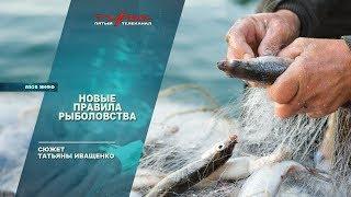 Новые правила рыболовства для азово черноморского рыбохозяйственного бассейна