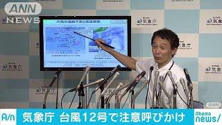 強い台風12号気象庁が大雨や高潮への注意呼びかけ18/07/27