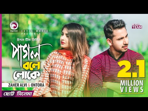 Pagol Bole Loke | Chotto Cinema | Zaher Alvi | Ontora | Official Short Film | 2019