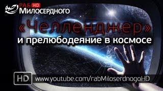 «Челленджер» и прелюбодеяние в космосе. Исламское напоминание ᴴᴰ