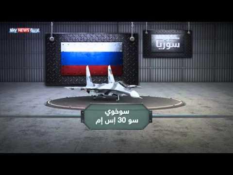 تعرف على الطائرات التي تحلق في سماء سوريا