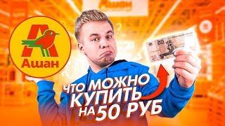 Можно ли поесть на 50 рублей в Москве ?