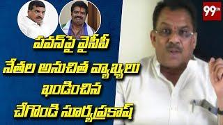 Janasena Leader Chegondi Surya Prakash Fires On YCP Leaders | Pawan Kalyan