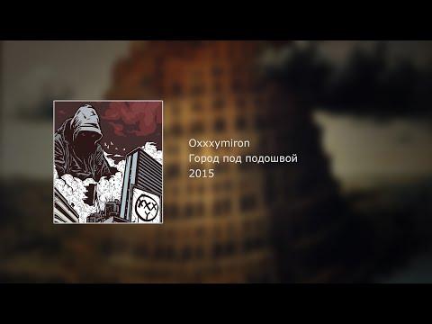 OXXXYMIRON -  Город под подошвой (текст,lyrics)