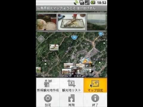 Video of ひろしま観光マップ