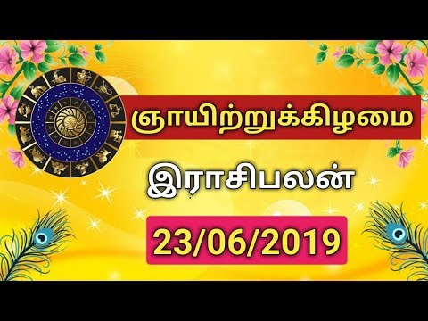 Download Today Rasi Palan 12 06 2019 Indraya Rasi Palan Tamil Video