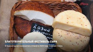 Благотворительный фестиваль сыра