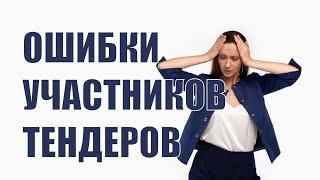 Ошибки участников Госзакупок и Тендеров