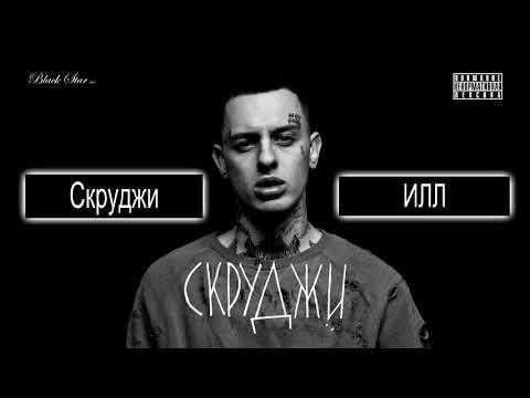 Скруджи - ИЛЛ