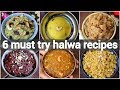 6 halwa recipes recipes for festival season | 6 हलवा रेसिपी | halwa varieties for navratri