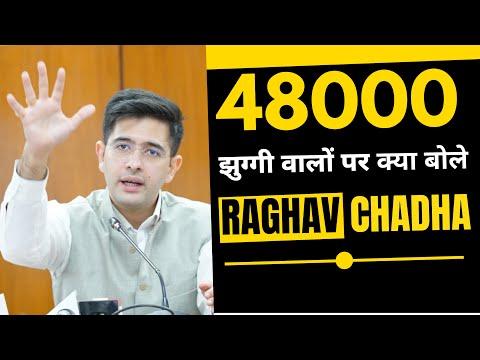 Raghav Chadha ने क्यों कहा जब तक Kejriwal हैं तब तक 48000 झुग्गियों के लोग सुरक्षित हैं