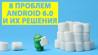 Проблемы Android 6.0 Marshmallow и их Решения | Исправление ошибок, багов Андроид 6.0