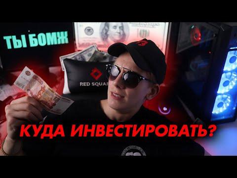 Куда инвестировать школьнику 5000 рублей в 2020 году / инвестиции, как пассивный заработок
