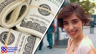 ფულიანი თუ სიმპათიური
