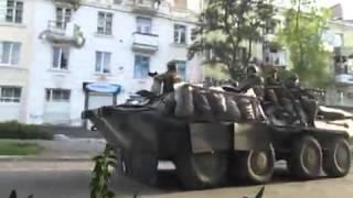 Вход Украинской армии в Краматорск 05 07 2014