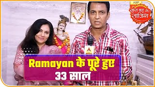 33 Years Of Ramayan: Deepika Chikhalia, Sunil Lahri Share Unknown Facts Of Epic Show