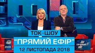 """Ток-шоу """"Прямий ефір"""" з Миколою Вереснем та Світланою Орловською 12 листопада 2018 року"""