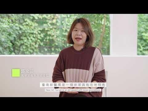 【臺南美學任意門】視覺藝術-臺南新藝獎11
