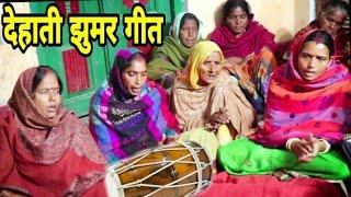 देहाती झूमर गीत || कहवा में राम जी के जन्म भयो हरी झूमरी || Dehati Jhumar Geet - Download this Video in MP3, M4A, WEBM, MP4, 3GP