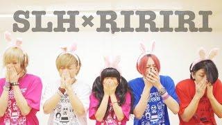 【SLH×りりり】Rabbitを踊ってみた【オリジナル振付】