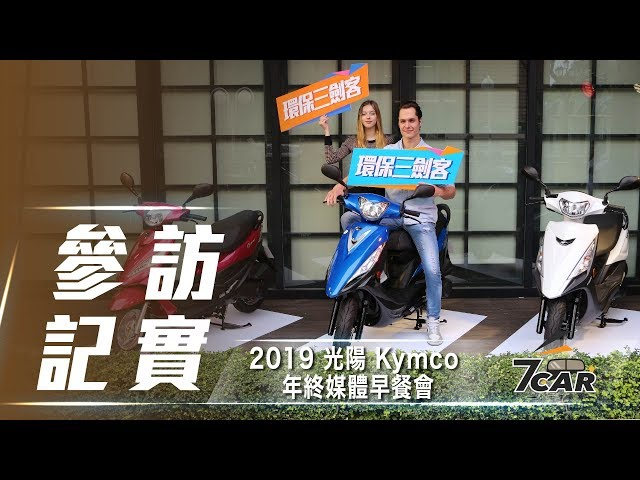 連續 20 年銷售冠軍 Kymco 喊出「油電平權」並推出 7 期環保新車