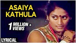 Asaya Kathula -Lyrical | Johnny| Rajinikanth, Sridevi | S. P. Sailaja  | Ilaiyaraja