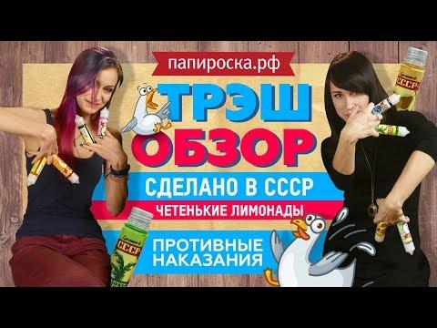 Саяны - Сделано в СССР - видео 1