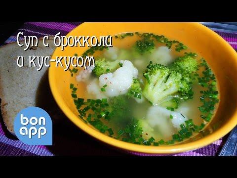 Суп с брокколи и кус-кусом - Оригинальные рецепты