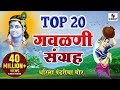 Top 20 Gavlani  Sangraha - Marathi Superhit Gavlani - Sumeet Music