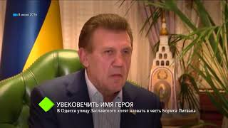 В Одессе улицу Заславского хотят назвать в честь Бориса Литвака