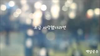 어땠을까 [김나영] 가사