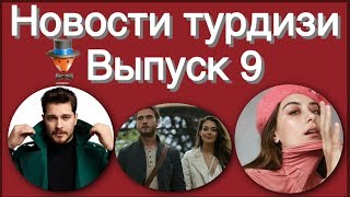 Новости турдизи  Выпуск 9  #Teammy