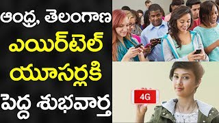 Airtel Bumper Offer For AP and Telangana Users   Airtel Latest Offers   Jio Effect on Airtel
