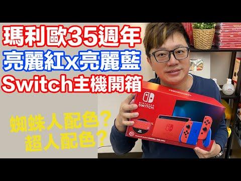 羅卡開箱瑪利歐35週年!! 超美的Switch主機
