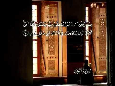 सुरा सूरतुश् शूरा<br>(सूरतुश् शूरा) - शेख़ / महमूद अल-बन्ना -
