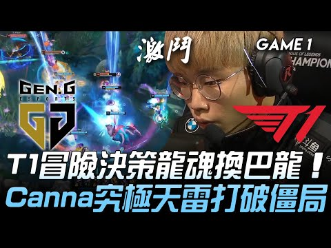 LCK 夏季賽  賽事精華GEN vs T1 game1