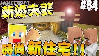 【Minecraft】蘇皮生存系列 #84 村民結婚囉!!!送給他們簡約時尚的新家!!【當個創世神】