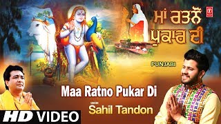 Maa Ratno Pukar Di I SAHIL TANDON I Punjabi Baba Balaknath Bhajan I New HD Video Song